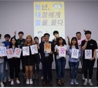한국사회공헌협회. '청년,대장에게 꿈을 묻자'주택관리공단 임성규 사장 편 성료