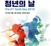 '제 2회 대한민국 청년의 날' 축제 성료
