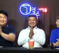 천성인 박영호 대표, 네이버TV 열린사람들 미개인에 출연