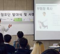 ㈜천성인 박영호 대표, 청년챔프단 발대식 참석